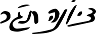 ציונה תג'ר- הציירת הארצישראלית הראשונה